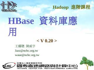 HBase 資料庫應用