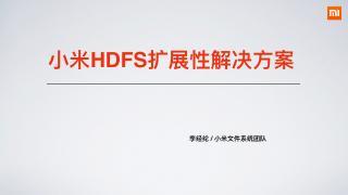 小米HDFS扩展性解决方案