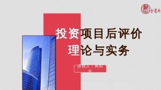 (下载)投资项目后评价.pptx - 北京...