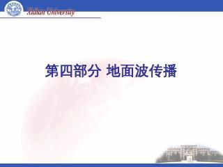 第四章 - 西安电子科技大学