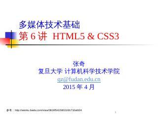 HTML5 - 复旦大学
