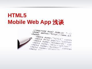 HTML5 Mobile Web App浅...