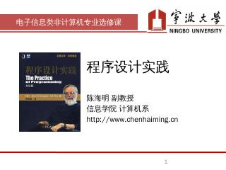 程序设计实践 陈海明 副教授 信息学院 计...
