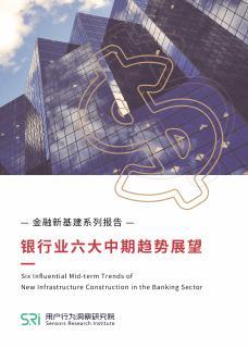 金融新基建系列报告:银行业六大中期趋势展望