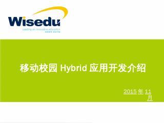 移动校园Hybrid应用开发介绍-第三方....