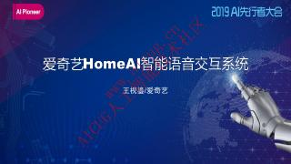 iQiYi_HomeAI