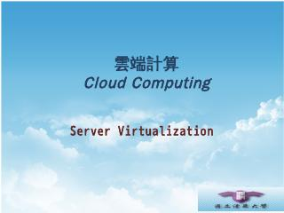 IaaS - Server Virtualization