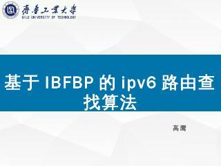 一种基于IBFBP的IPV6路由查找算法