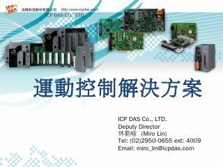 運動控制重點規格 - ICP DAS