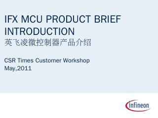 IFX MCU PRODUCT BRIEF INTRODUCTION - Infineon...