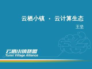 玩蟹 - 浙江省企业信息化促进会