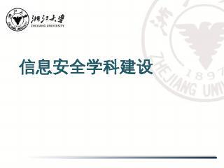 信息安全学科建设
