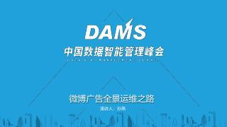 孙燕 - 微博广告全景运维之路