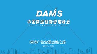 infra_devops_in_weibo