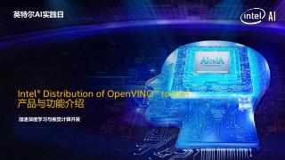 intel_openvino_introduction