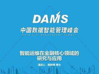 陈林博 - 智能运维在金融核心领域的研究与应用