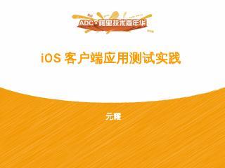 iOS自动化测试层次结构iOS持续集成解决的问题