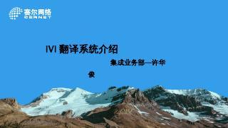IVI协议翻译系统介绍-20170719....