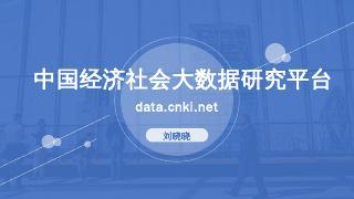 中国经济社会大数据研究平台.pptx