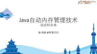 阿里巴巴 陆传胜 - 《Java+自动内存...