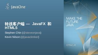 从Java 调用JavaScript