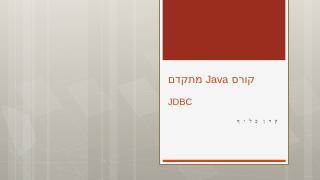 JAVA : jdbc - קרן כליף
