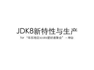 jdk8新特性与生产-1
