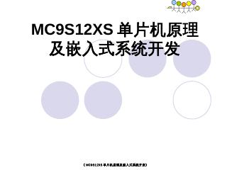 MC9S12XS单片机原理及嵌入式系统开发