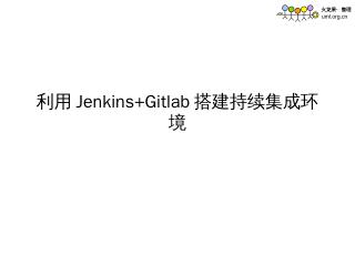 Jenkins+Gitlab