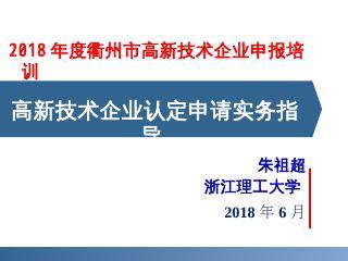 职工总数 - 衢州市科学技术局