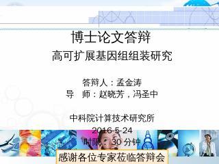 并行基因组装Jintao Meng - 高性能