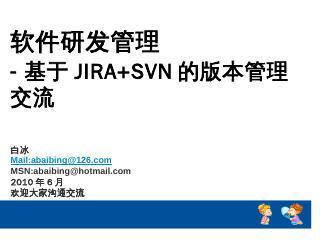 基于JIRA+SVN的版本管理交流
