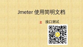 下载jmeter - 51Testing