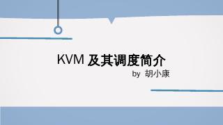 KVM及其调度简介