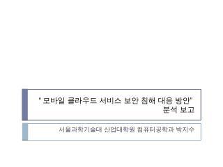 발표자료 - (Jong Hyuk) Pa...