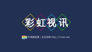 彩虹团队介绍