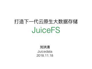 JuiceFS:打造下一代云原生大数据存储系统