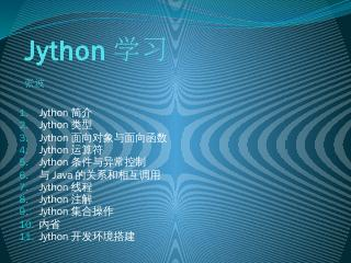 Jython学习张波 - WordPres...