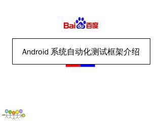 Android系统自动化测试框架介绍