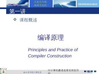 第一章编译原理引论 - 台州学院