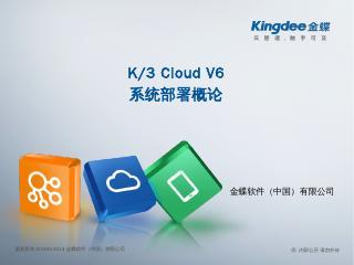 K/3 Cloud V6 系统部署概论 - 金蝶
