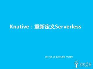 敖小剑-knative:重新定义serve...