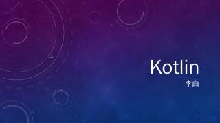 Kotlin演讲PPT