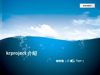 krproject的主要特点