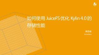如何使用 JuiceFS 优化 Kylin...