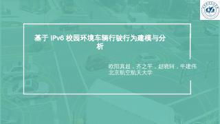 基于IPv6校园环境车辆行驶行为建模与分析