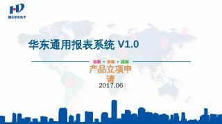 华东通用报表系统V1.0 产品立项申请