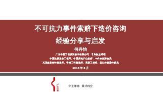 奥体中心 - 深圳市造价工程师协会