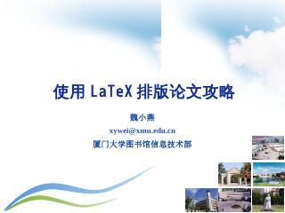 使用LaTeX排版论文攻略