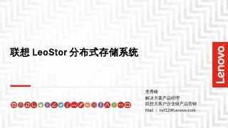 联想LeoStor分布式存储系统